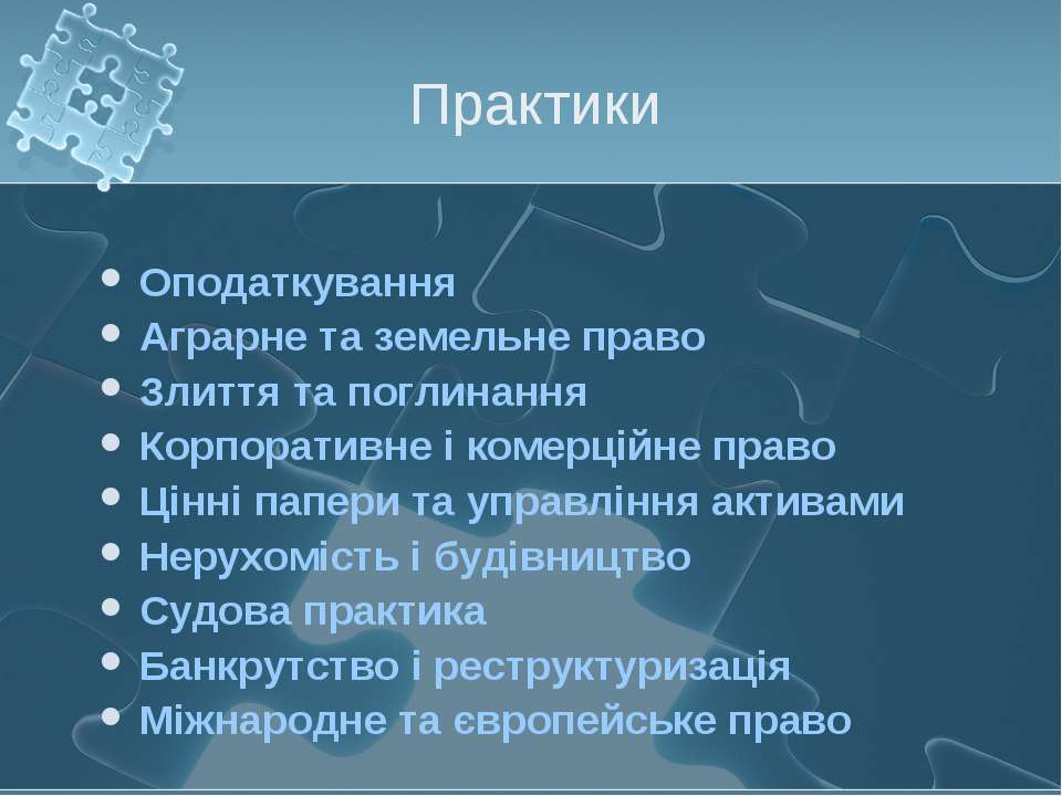 Практики Оподаткування Аграрне та земельне право Злиття та поглинання Корпора...
