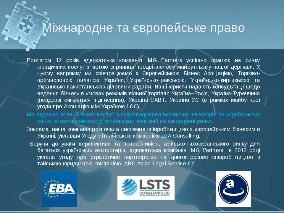 Міжнародне та європейське право Протягом 12 років адвокатська компанія IMG Pa...