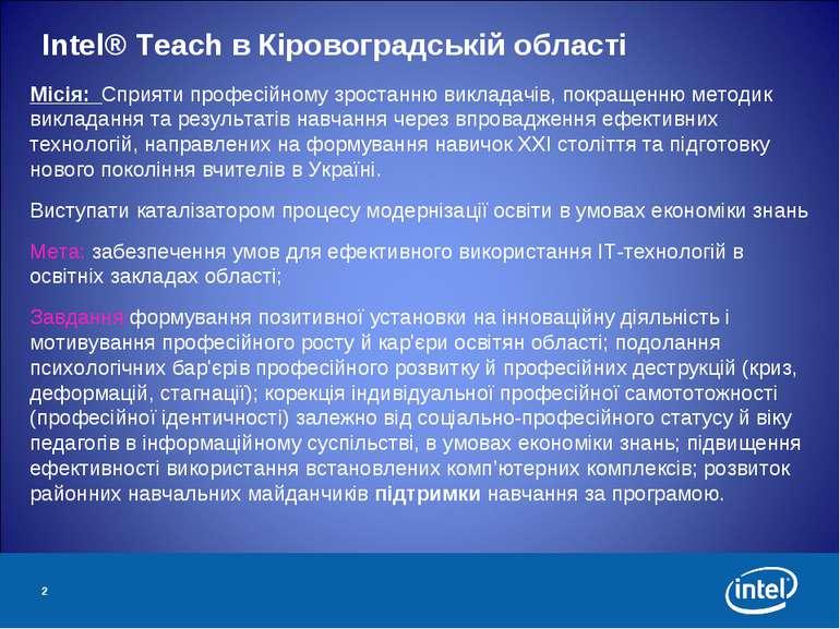 * Intel® Teach в Кіровоградській області Місія: Сприяти професійному зростанн...
