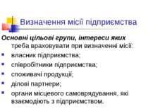 Визначення місії підприємства Основні цільові групи, інтереси яких треба врах...