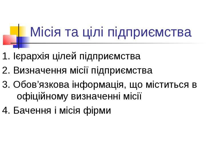 Місія та цілі підприємства 1. Ієрархія цілей підприємства 2. Визначення місії...