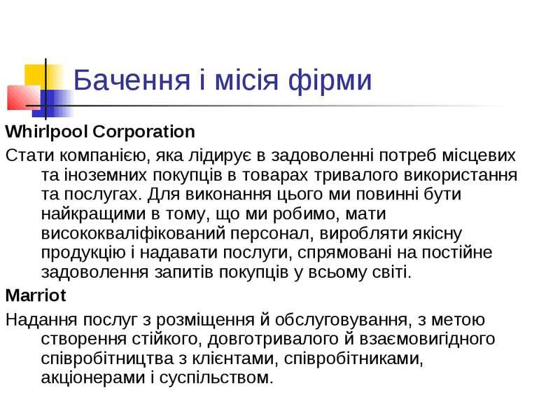 Бачення і місія фірми Whirlpool Corporation Стати компанією, яка лідирує в за...