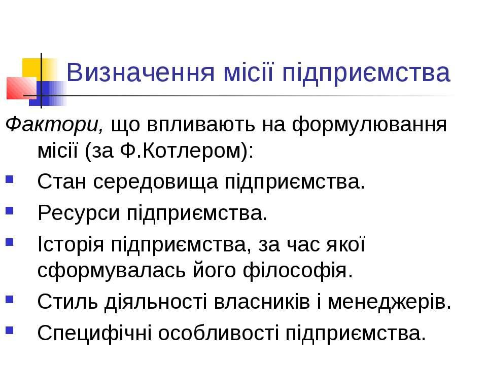 Визначення місії підприємства Фактори, що впливають на формулювання місії (за...