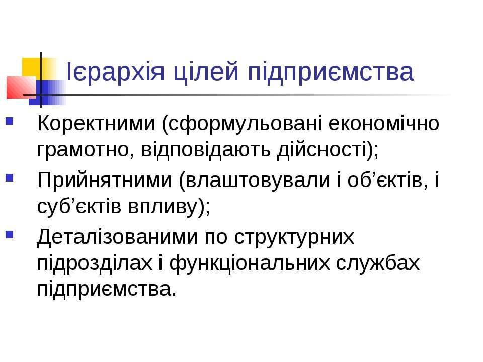 Ієрархія цілей підприємства Коректними (сформульовані економічно грамотно, ві...