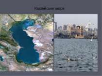 Каспійське море
