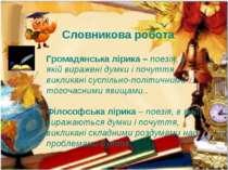 Словникова робота Громадянська лірика – поезія, в якій виражені думки і почут...