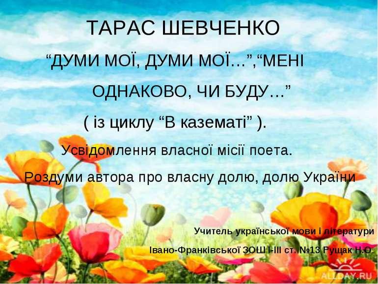 """ТАРАС ШЕВЧЕНКО """"ДУМИ МОЇ, ДУМИ МОЇ…"""",""""МЕНІ ОДНАКОВО, ЧИ БУДУ…"""" ( із циклу """"В ..."""