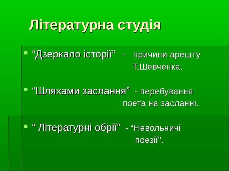 """Літературна студія """"Дзеркало історії"""" - причини арешту Т.Шевченка. """"Шляхами з..."""