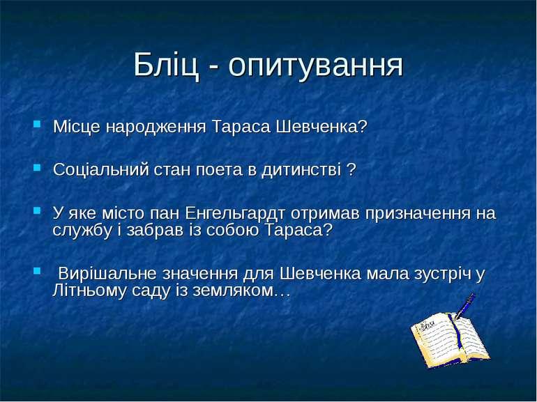 Бліц - опитування Місце народження Тараса Шевченка? Соціальний стан поета в д...