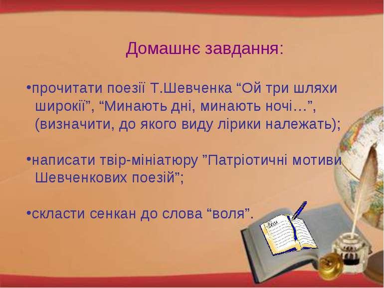 """Домашнє завдання: прочитати поезії Т.Шевченка """"Ой три шляхи широкії"""", """"Минают..."""