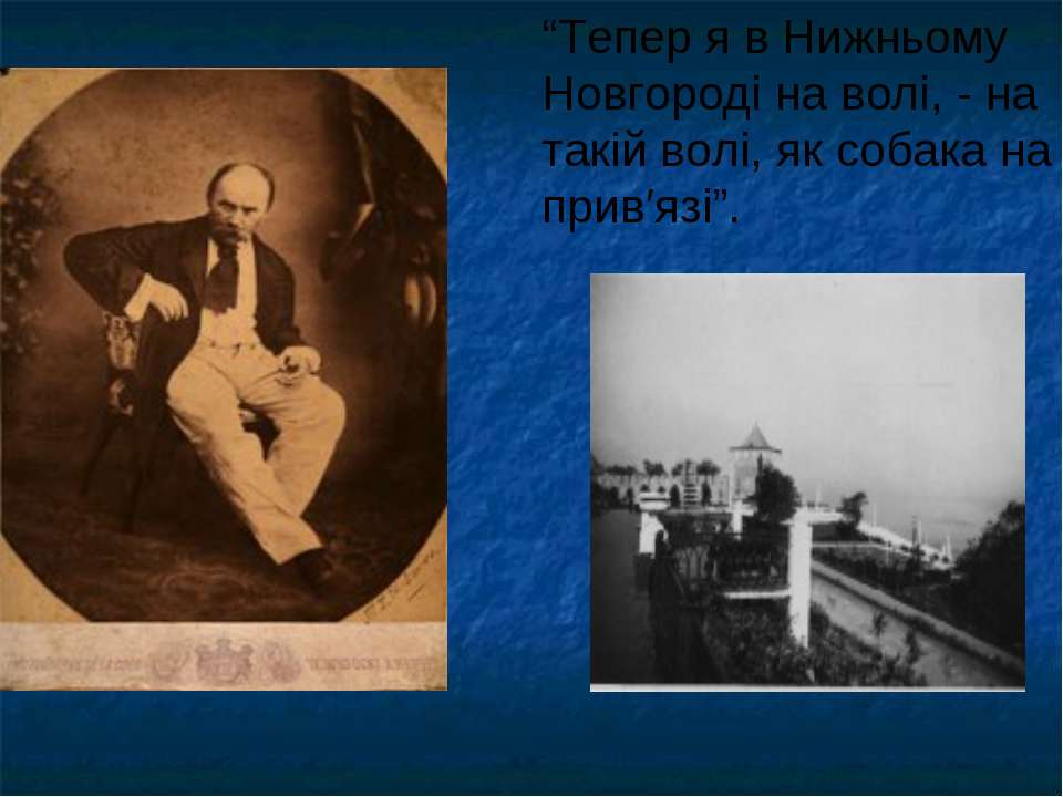 """""""Тепер я в Нижньому Новгороді на волі, - на такій волі, як собака на прив′язі""""."""