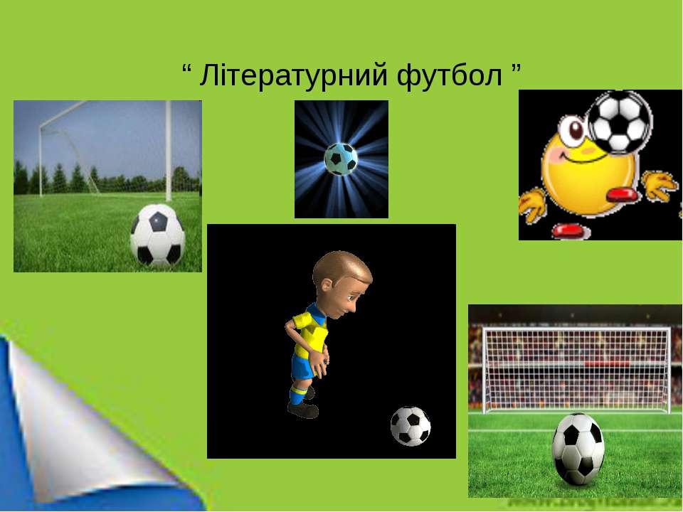 """ Літературний футбол """