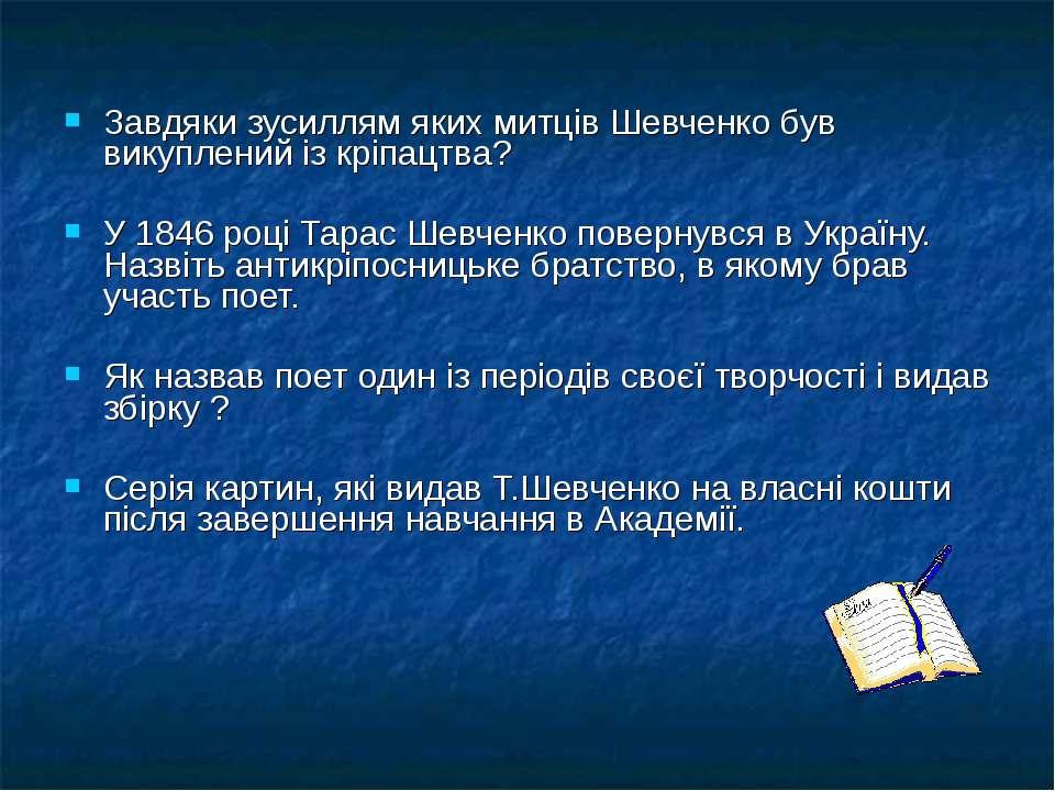 Завдяки зусиллям яких митців Шевченко був викуплений із кріпацтва? У 1846 роц...