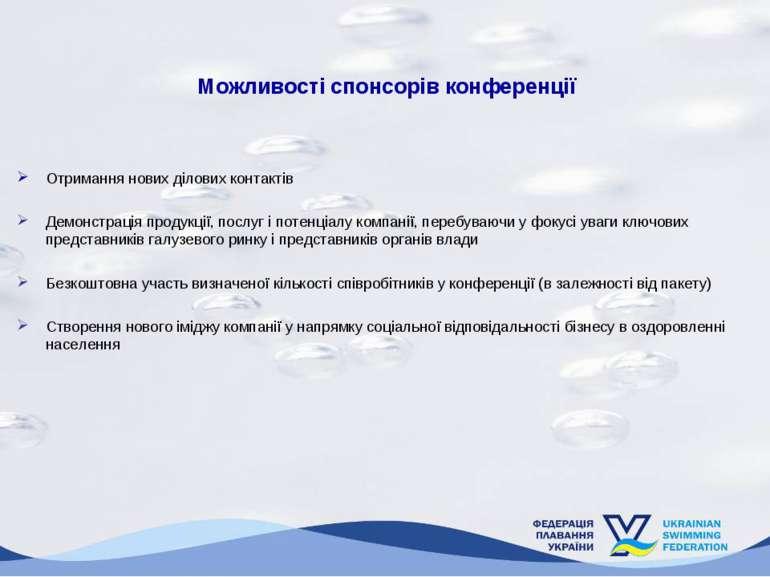 Можливості спонсорів конференції Отримання нових ділових контактів Демонстрац...