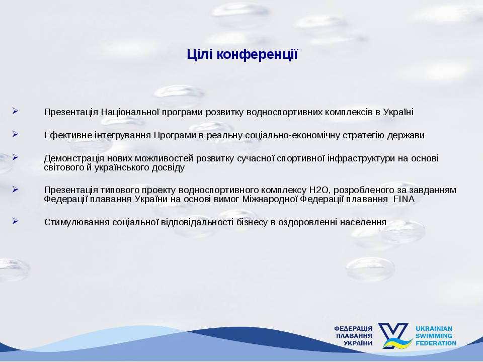 Цілі конференції Презентація Національної програми розвитку водноспортивних к...