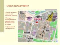 Місце розташування Висока щільність населення в прилеглих районах Фасадне роз...