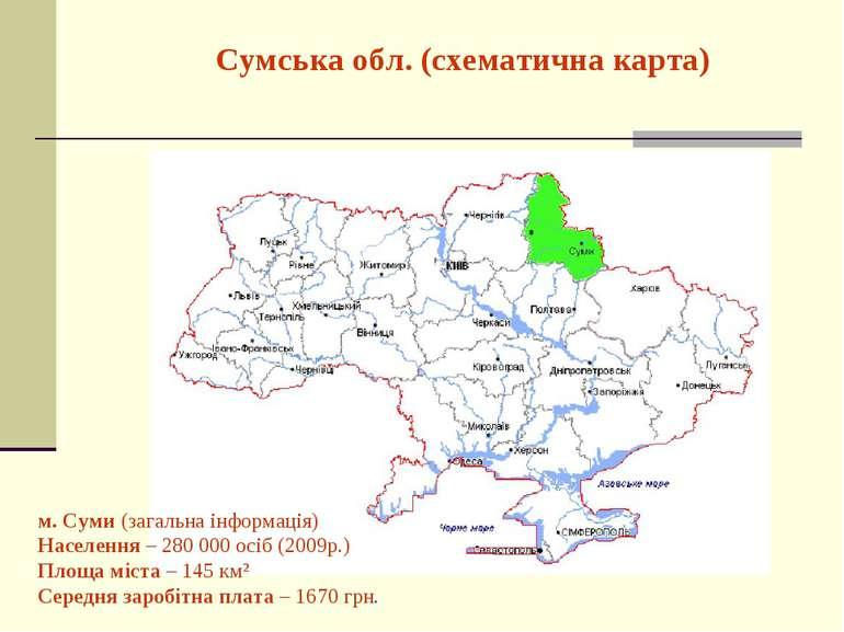Сумська обл. (схематична карта) м. Суми (загальна інформація) Населення – 280...