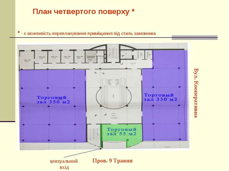 План четвертого поверху * Вул. Кооперативна Пров. 9 Травня центральний вхід *...