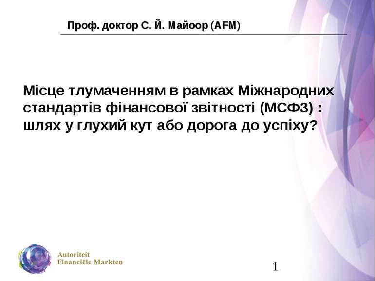 Місце тлумаченням в рамках Міжнародних стандартів фінансової звітності (МСФЗ)...