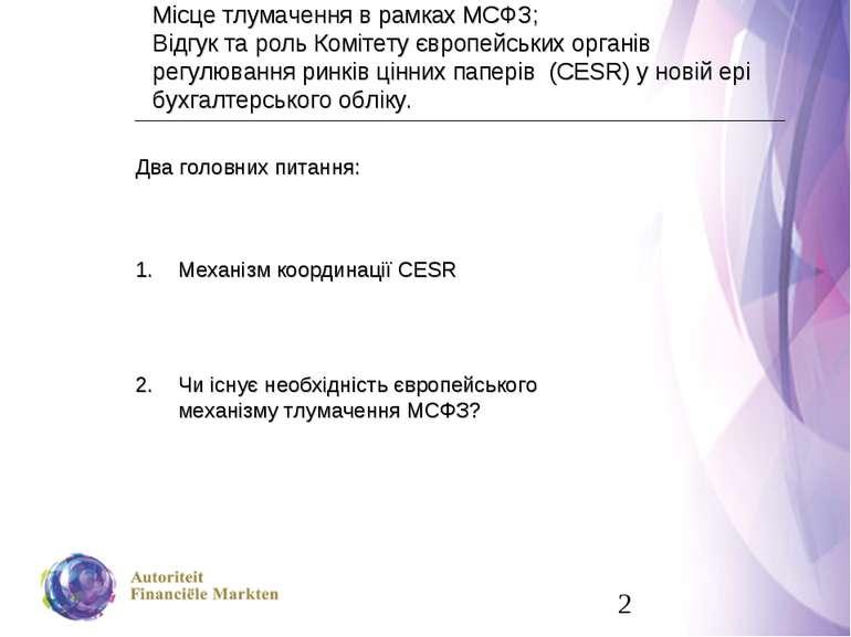Місце тлумачення в рамках МСФЗ; Відгук та роль Комітету європейських органів ...