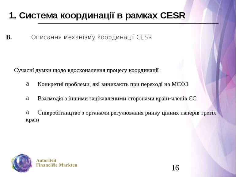 1. Система координації в рамках CESR В. Описання механізму координації CESR С...