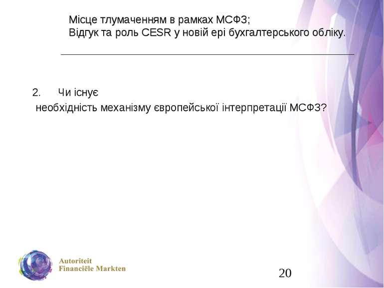 Місце тлумаченням в рамках МСФЗ; Відгук та роль CESR у новій ері бухгалтерськ...