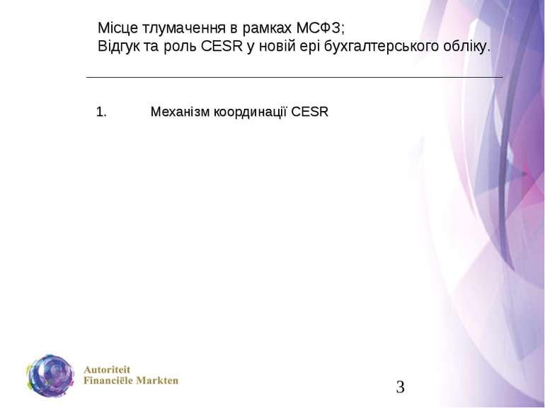 1. Механізм координації CESR Місце тлумачення в рамках МСФЗ; Відгук та роль C...