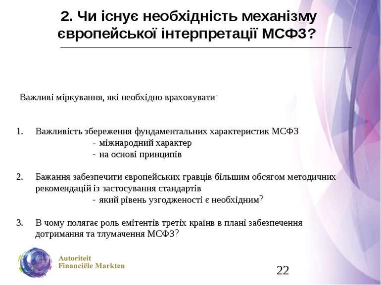 2. Чи існує необхідність механізму європейської інтерпретації МСФЗ? Важливі м...
