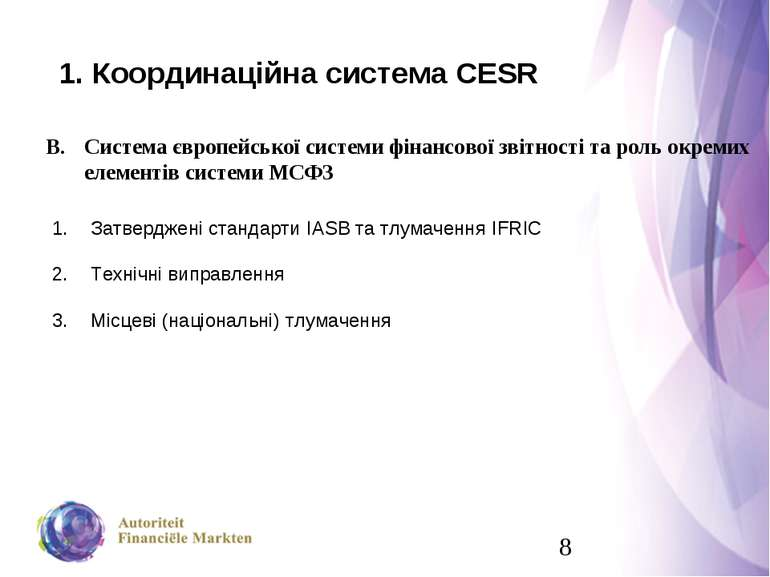 1. Координаційна система CESR Система європейської системи фінансової звітнос...