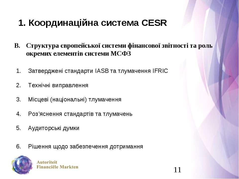 1. Координаційна система CESR Структура європейської системи фінансової звітн...