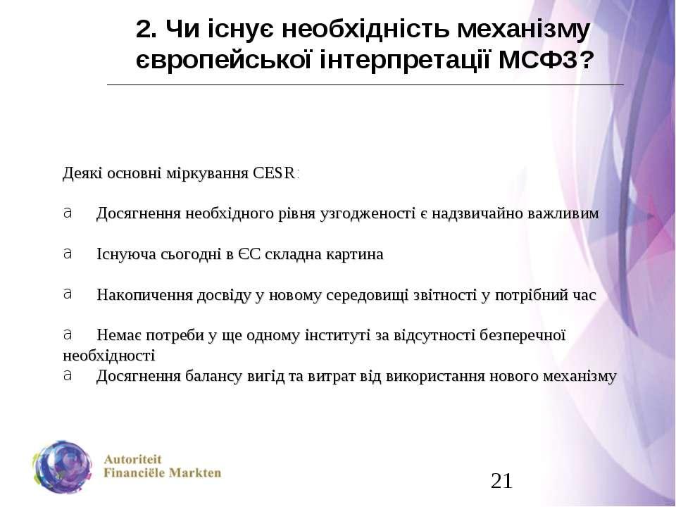 2. Чи існує необхідність механізму європейської інтерпретації МСФЗ? Деякі осн...