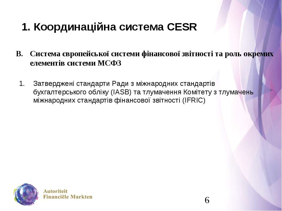 1. Координаційна система CESR Затверджені стандарти Ради з міжнародних станда...