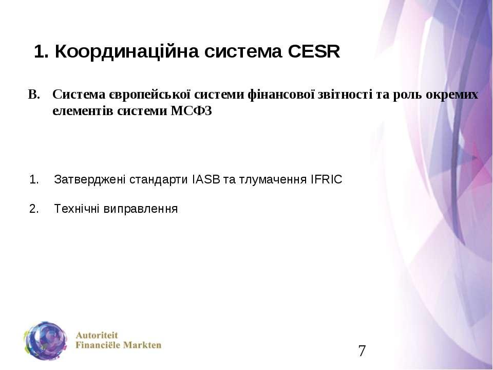 1. Координаційна система CESR Затверджені стандарти IASB та тлумачення IFRIC ...