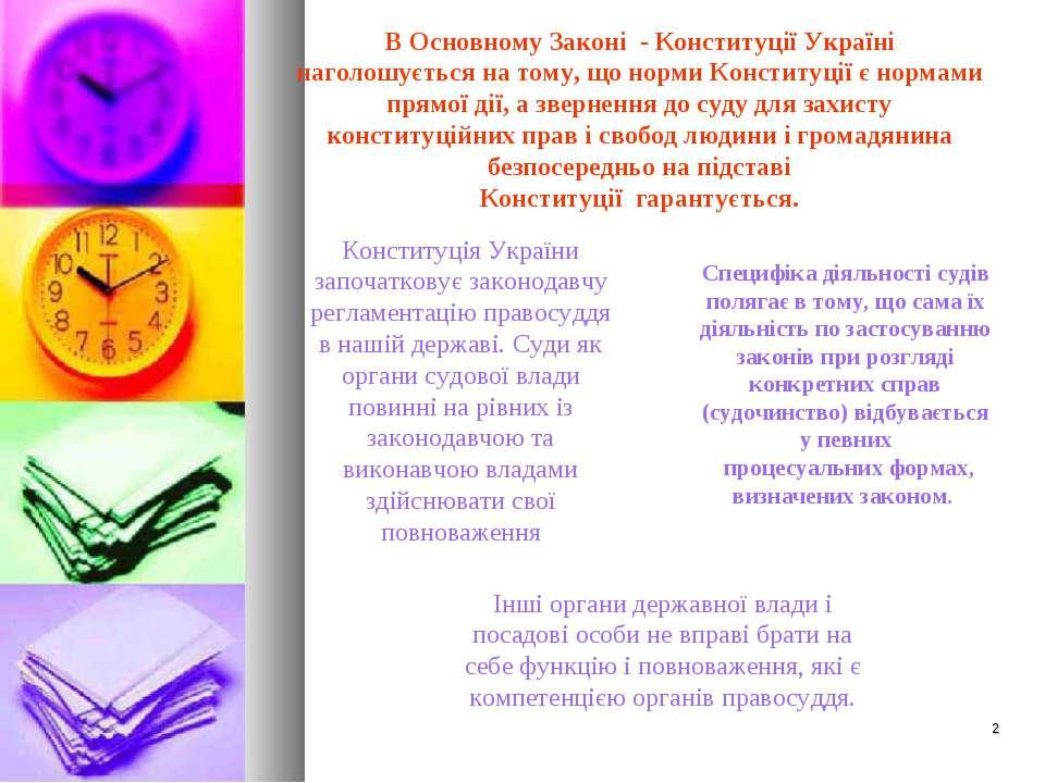 В Основному Законі - Конституції Україні наголошується на тому, що норми Конс...