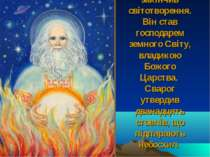 Сварог закінчив світотворення. Він став господарем земного Світу, владикою Бо...