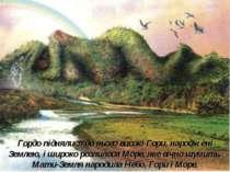 Гордо піднялися до нього високі Гори, народжені Землею, і широко розлилося Мо...