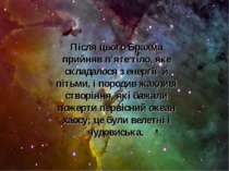 Після цього Брахма прийняв п'яте тіло, яке складалося з енергії й пітьми, і п...