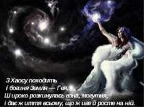 З Хаосу походить і богиня Земля — Гея. Широко розкинулась вона, могутня, і д...