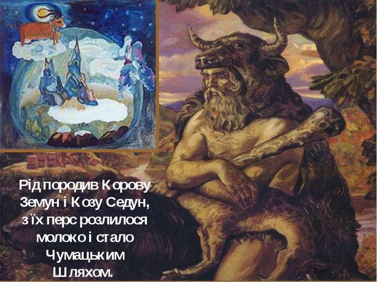 Рід породив Корову Земун і Козу Седун, з їх перс розлилося молоко і стало Чум...
