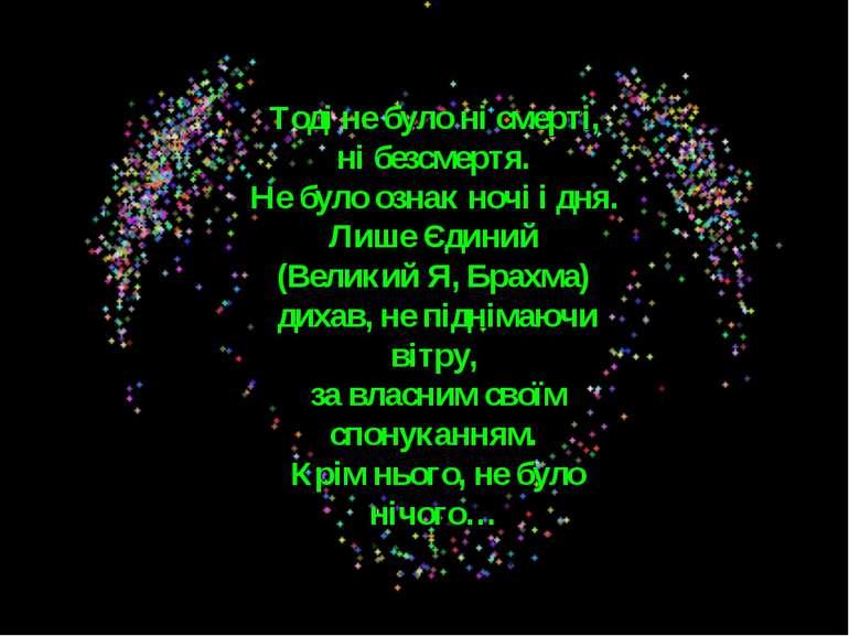 Тоді не було ні смерті, ні безсмертя. Не було ознак ночі і дня. Лише Єдиний (...
