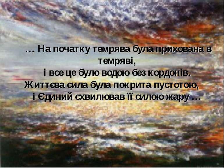 … На початку темрява була прихована в темряві, і все це було водою без кордон...