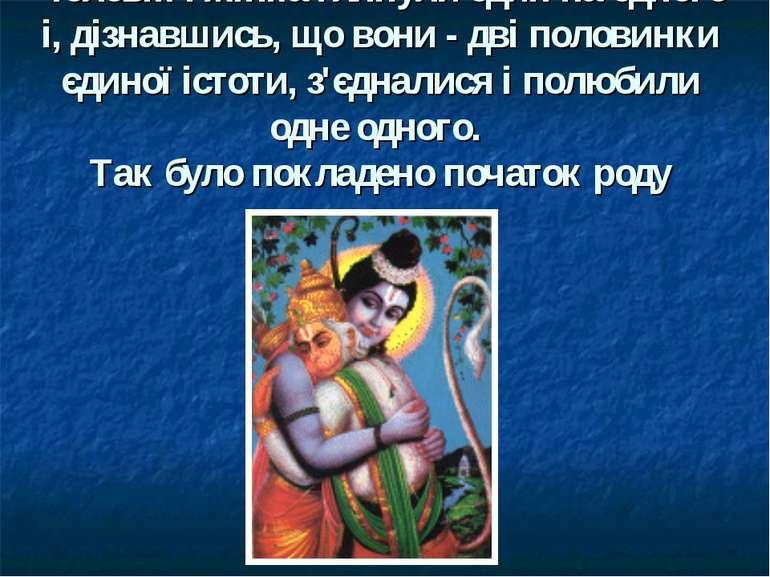 Чоловік і жінка глянули один на одного і, дізнавшись, що вони - дві половинки...