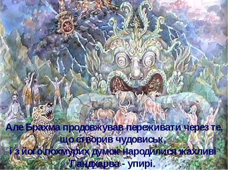 Але Брахма продовжував переживати через те, що створив чудовиськ, і з його по...