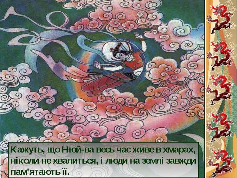 Кажуть, що Нюй-ва весь час живе в хмарах, ніколи не хвалиться, і люди на земл...