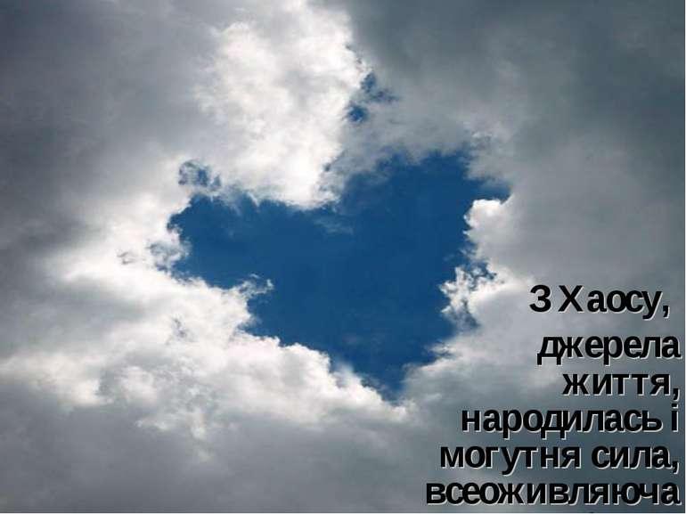 З Хаосу, джерела життя, народилась і могутня сила, всеоживляюча Любов — Ерос.