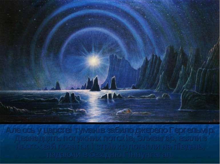 Але ось у царстві туманів забило джерело Гергельмір. Дванадцять потужних пото...
