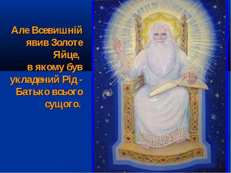 Але Всевишній явив Золоте Яйце, в якому був укладений Рід - Батько всього сущ...