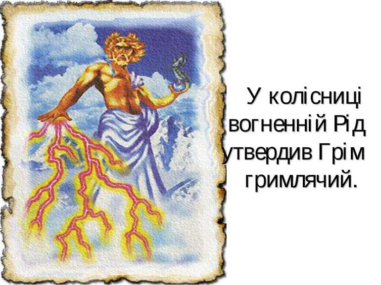 У колісниці вогненній Рід утвердив Грім гримлячий.