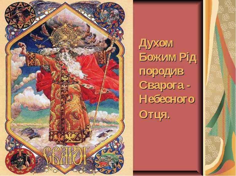 Духом Божим Рід породив Сварога - Небесного Отця.