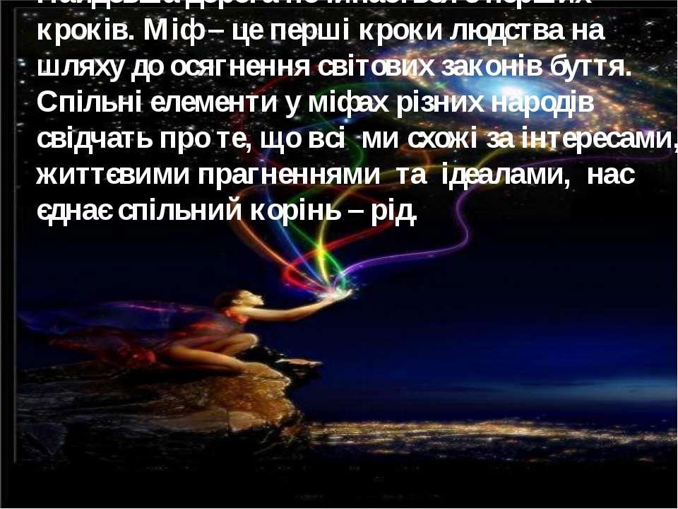 Найдовша дорога починається з перших кроків. Міф – це перші кроки людства на ...